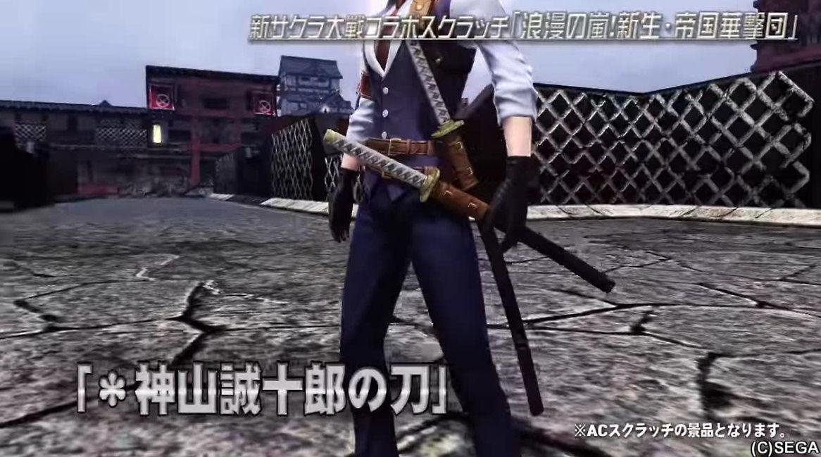 *神山誠十郎の刀
