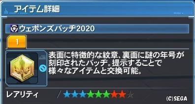 バッヂ2020