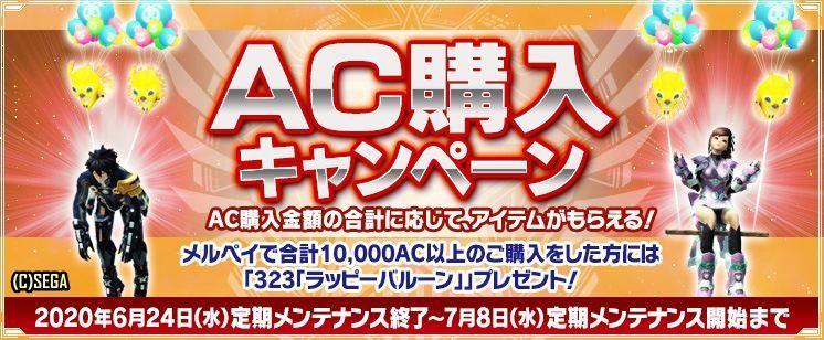 AC購入キャンペーン