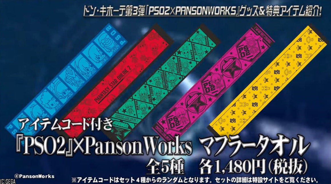 『PSO2』×PansonWorks マフラータオル