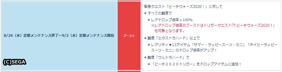 f:id:makapo-oekaki:20200826160839p:plain