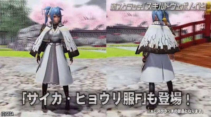 サイカ・ヒョウリ服F