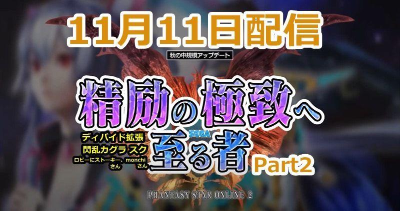【PSO2】11月11日のアップデート内容