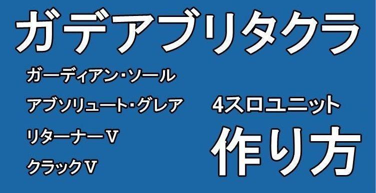 「ガデアブリタクラ」の4sユニットの作り方【20%報酬期間】