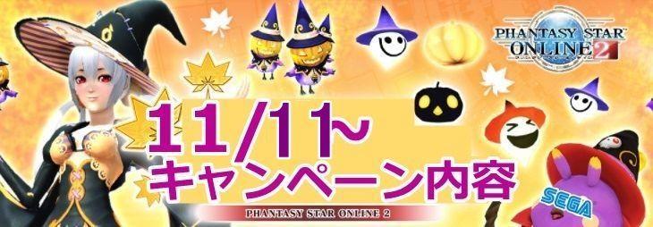 【PSO2】11/11~キャンペーン内容まとめ