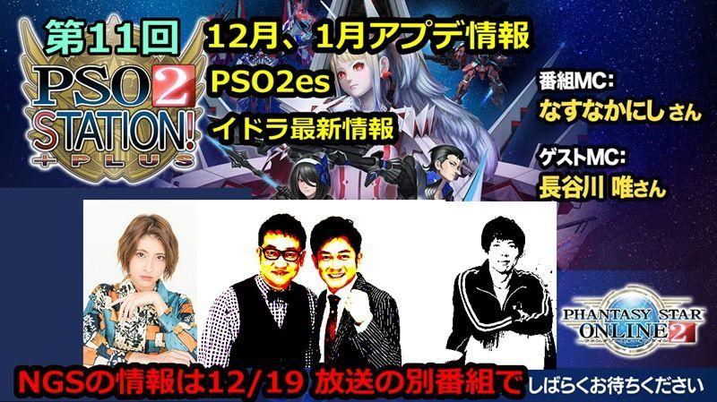 PSO2 STATION!+第11回の最新情報まとめ