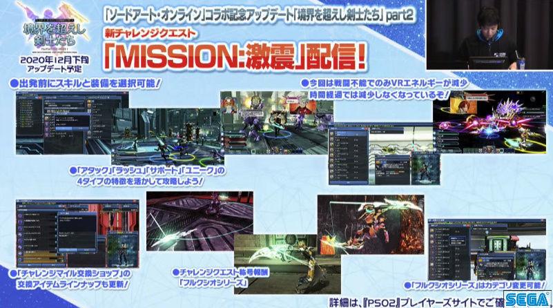 新チャレンジクエスト「MISSION:激震」配信!
