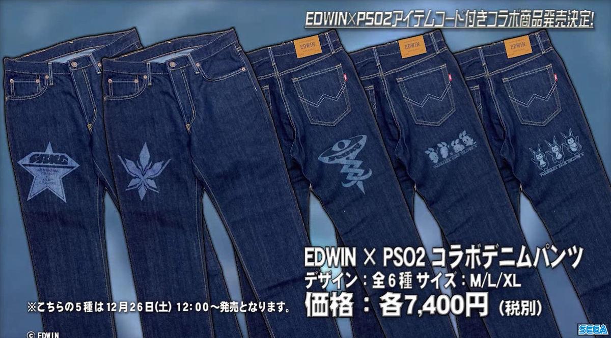 コラボデニムパンツ  【EDWIN×PSO2】403スペシャルVer.
