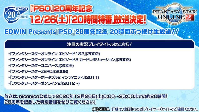 20時間ぶっ続け生放送12/26決定!「PSO」20周年記念-EDWIN Presents-【2020】