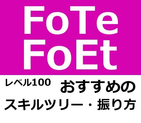Fo フォース おすすめスキルツリー
