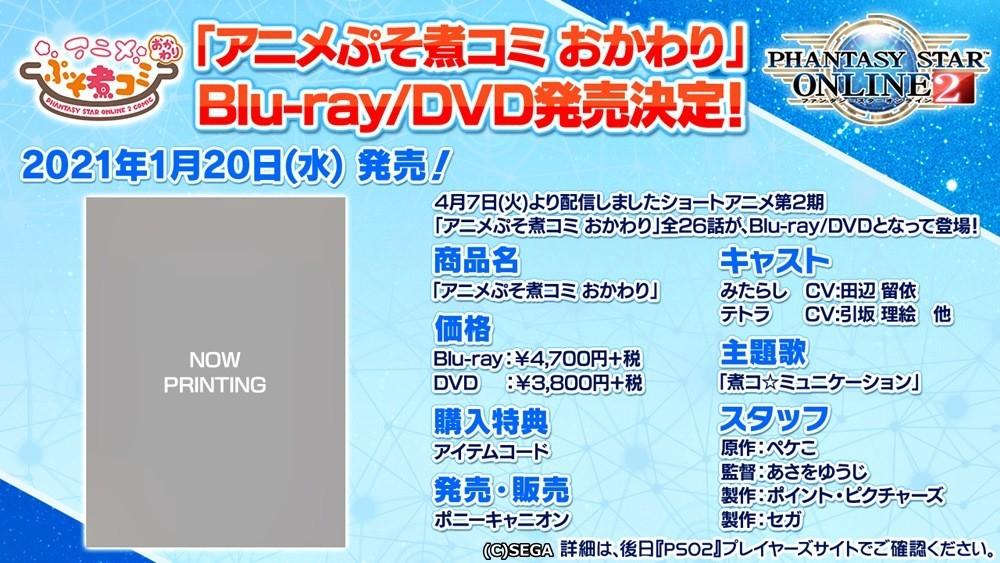 アニメぷそ煮コミおかわり BD/DVD発売決定!