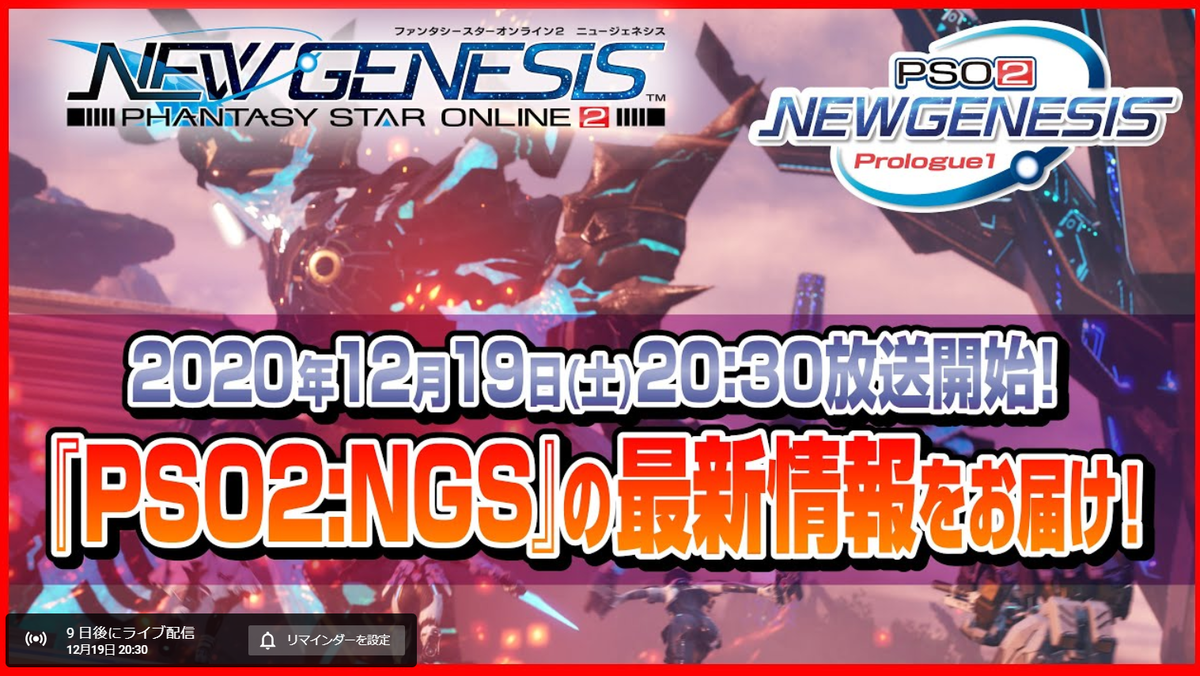 PSO2NGSプロローグ1