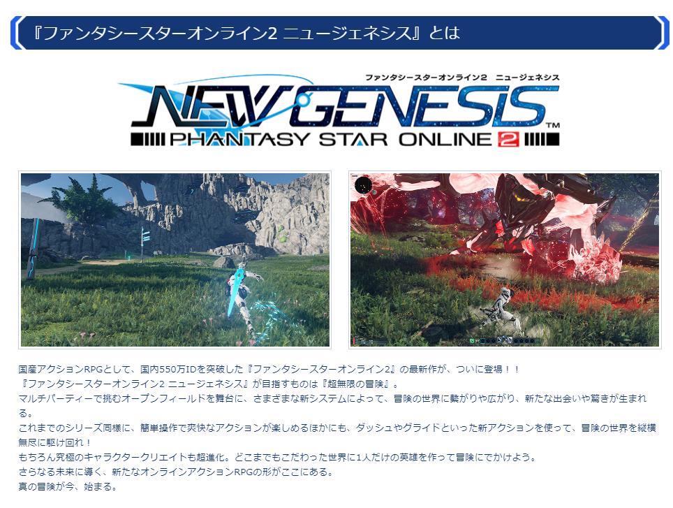 ファンタシースターオンライン2 ニュージェネシスとは?