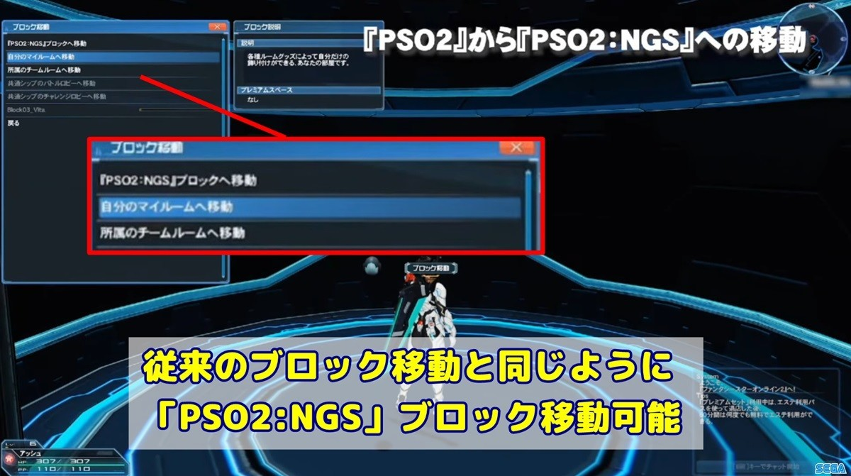 PSO2→NGSへの移動