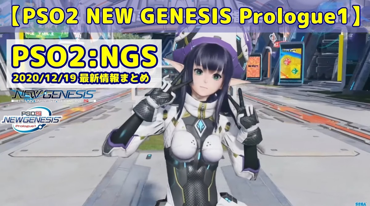 【PSO2 NEW GENESIS Prologue1】PSO2NGS 2020/12/19 最新情報まとめ