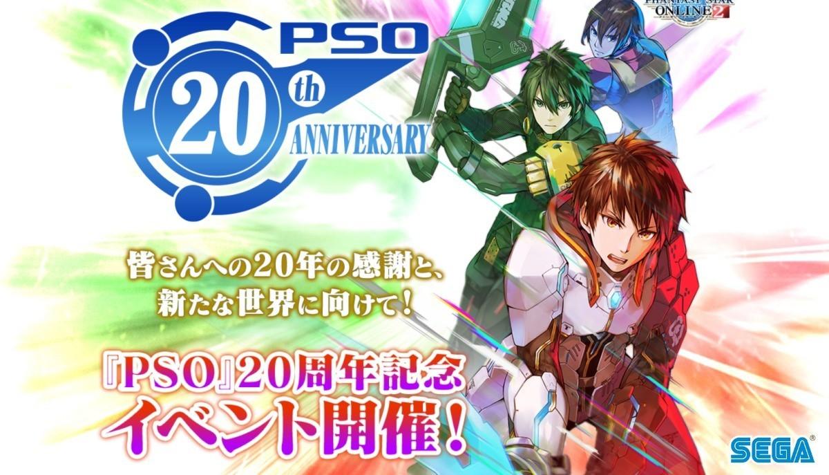 『PSO』20周年WEB連動イベント