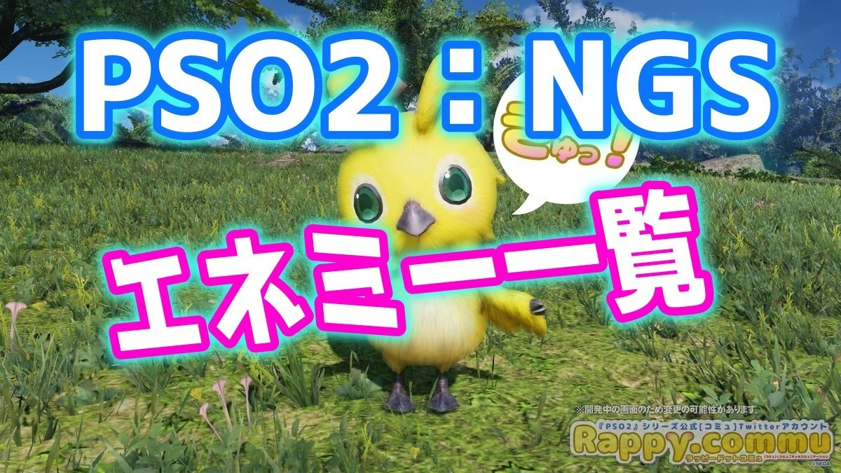 PSO2:NGSエネミー一覧