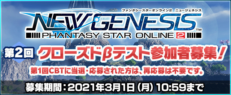 PSO2NGS 第2回CBT参加者