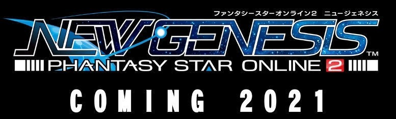 PSO2NGS配信日は2021年春