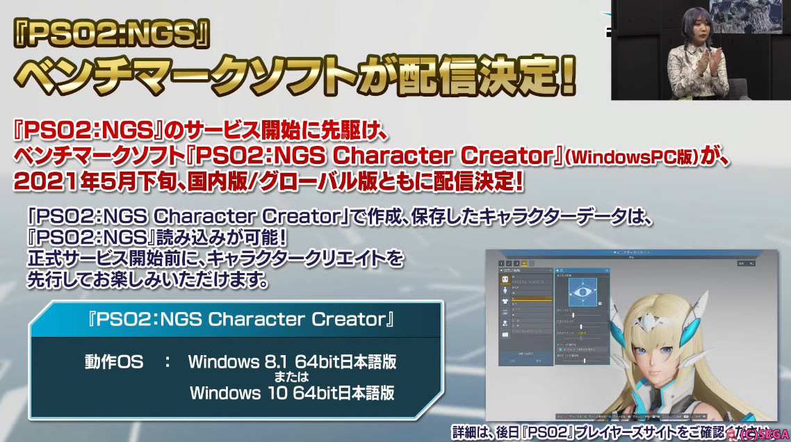 PSO2:NGSキャラクタークリエイター