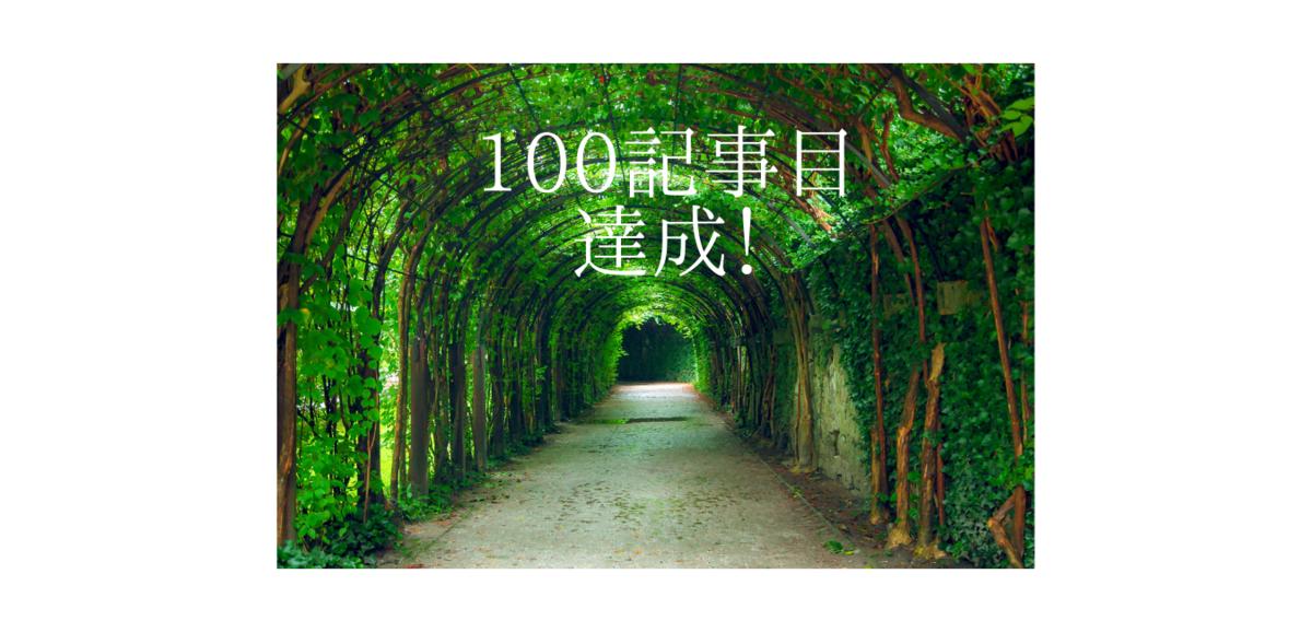 f:id:make-comfort-life:20210207121556p:plain