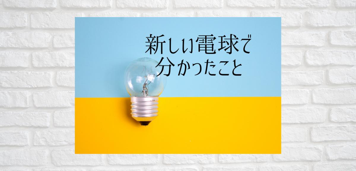 f:id:make-comfort-life:20210412144750p:plain