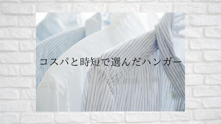f:id:make-comfort-life:20210628152917p:plain