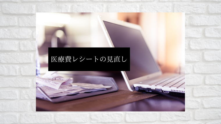 f:id:make-comfort-life:20210629141921p:plain