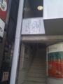 [twitter] 大須にジオンバーを発見。ララァがメインとは珍しかった。時間的に