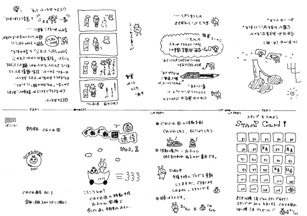 f:id:make_usagi:20161017230348j:plain