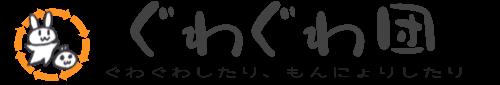 f:id:make_usagi:20170109111248p:plain
