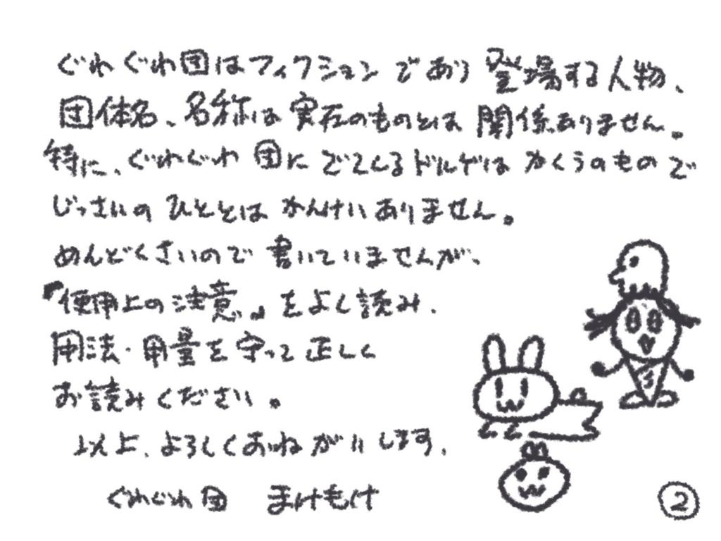 f:id:make_usagi:20170115154843j:plain