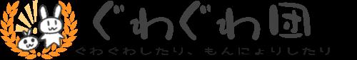 f:id:make_usagi:20170409202211p:plain