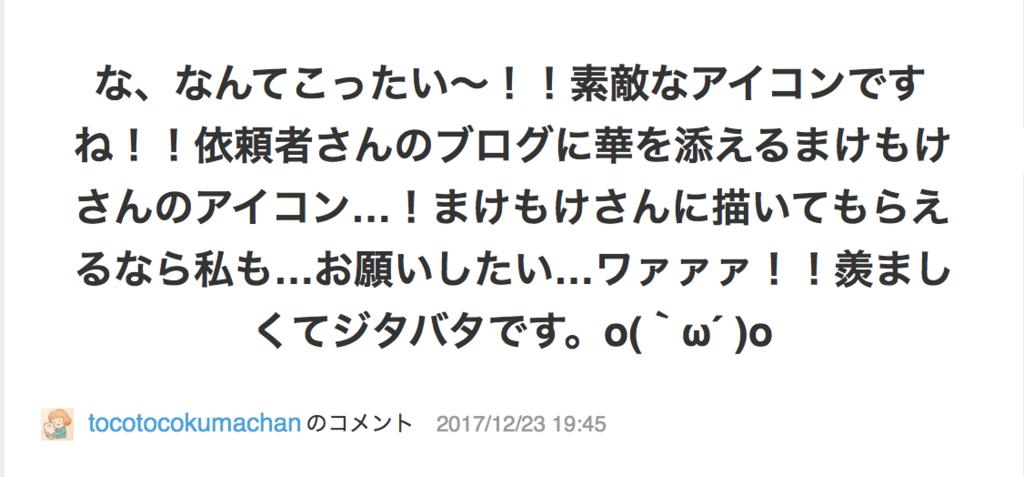 f:id:make_usagi:20171223195916p:plain