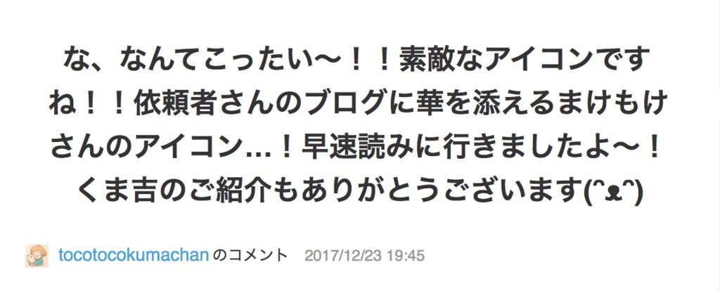 f:id:make_usagi:20171223200115p:plain