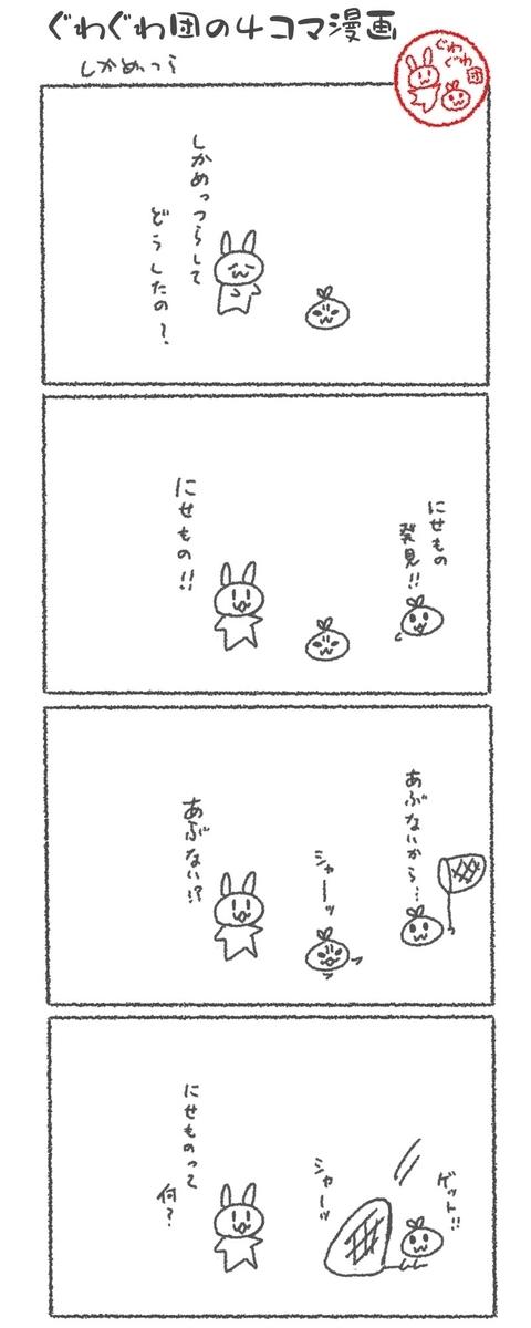 f:id:make_usagi:20200310234607j:plain