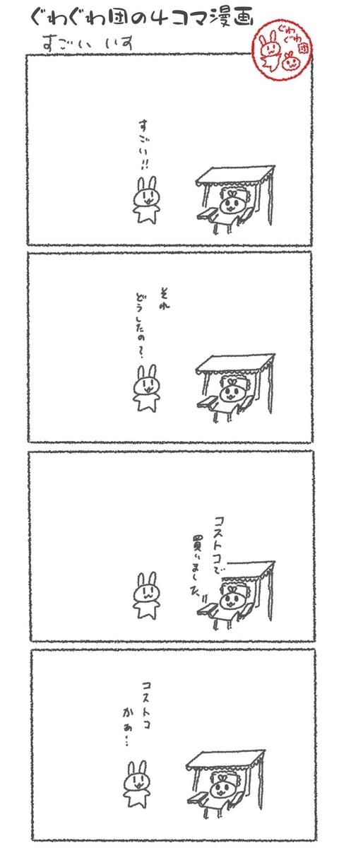 f:id:make_usagi:20200330224317j:plain