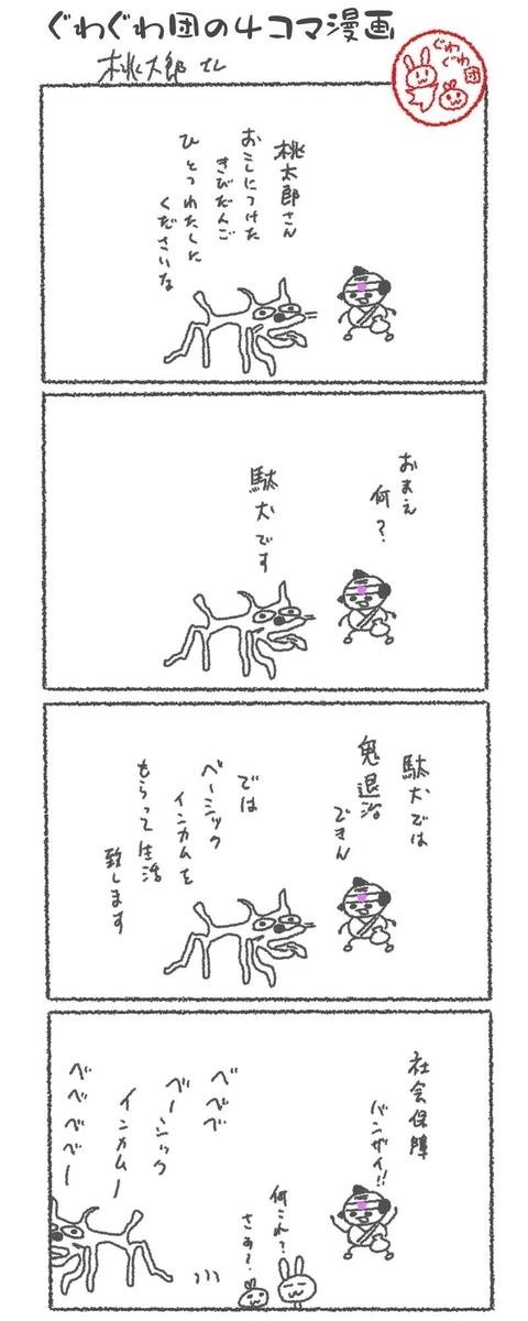 f:id:make_usagi:20200404000022j:plain