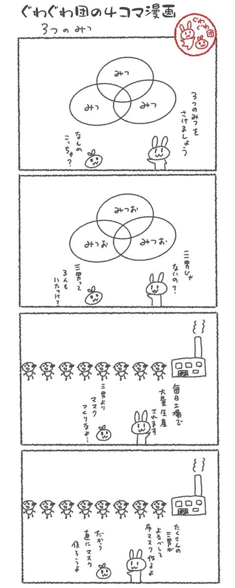 f:id:make_usagi:20200405110918j:plain