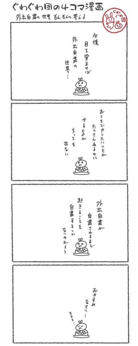 f:id:make_usagi:20200411145012j:plain