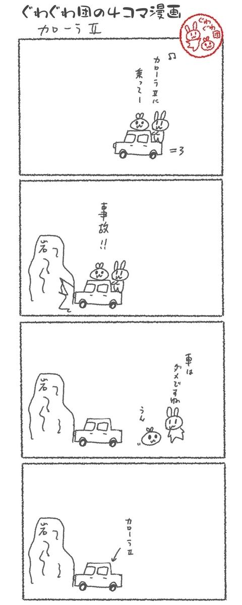 f:id:make_usagi:20200411145237j:plain