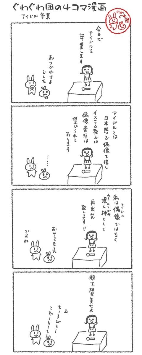 f:id:make_usagi:20200411145444j:plain