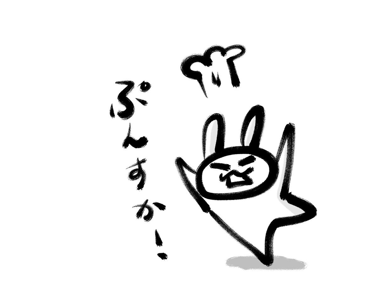f:id:make_usagi:20200421205058j:plain