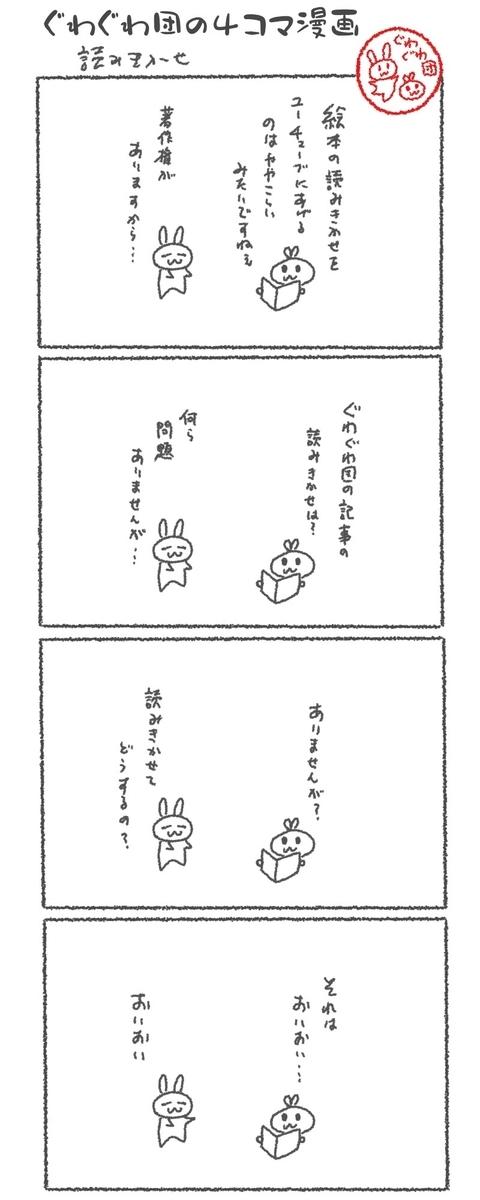 f:id:make_usagi:20200424134300j:plain