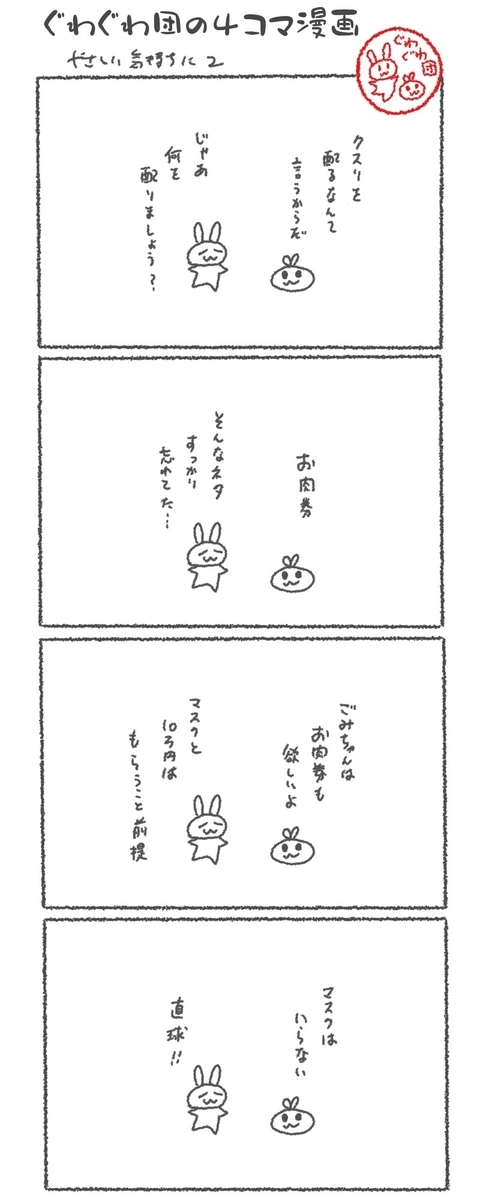 f:id:make_usagi:20200424134309j:plain