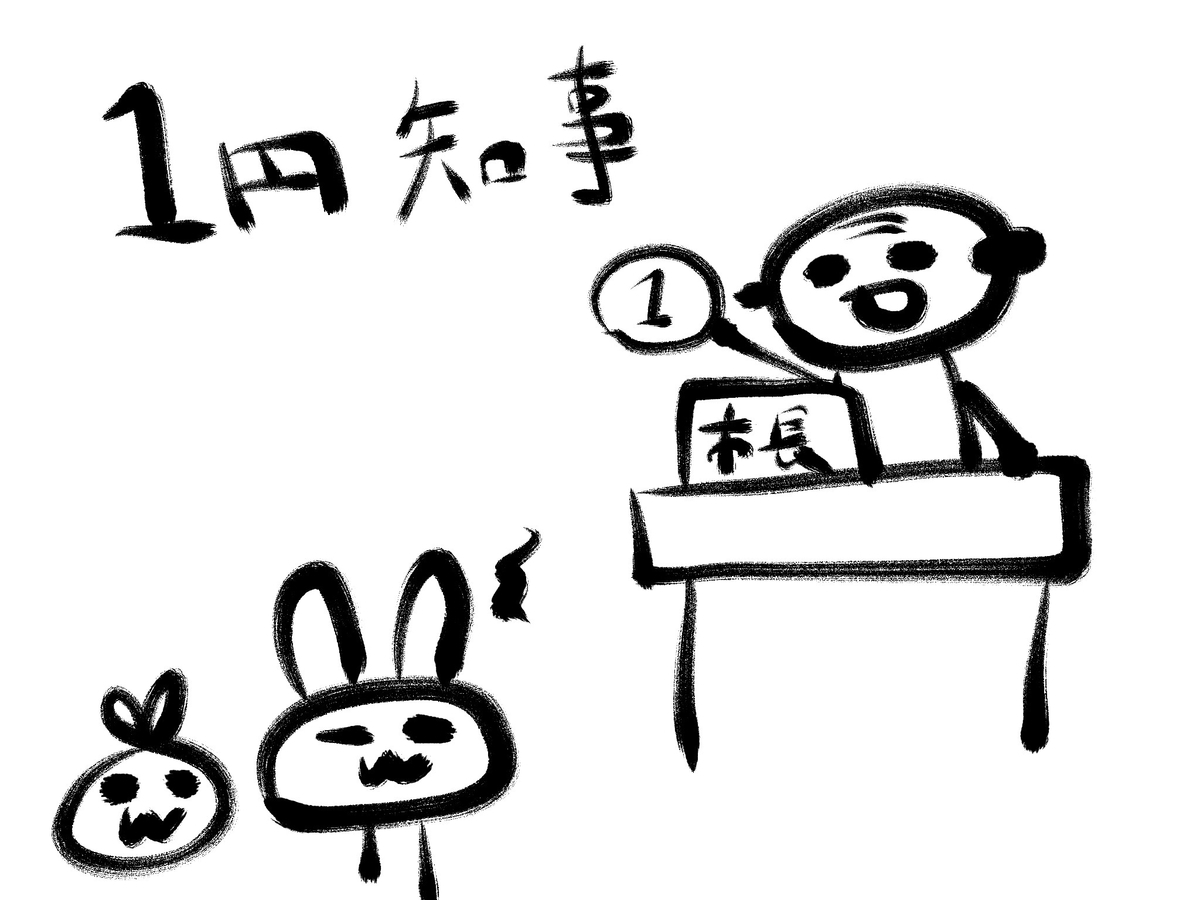 f:id:make_usagi:20200425104606j:plain