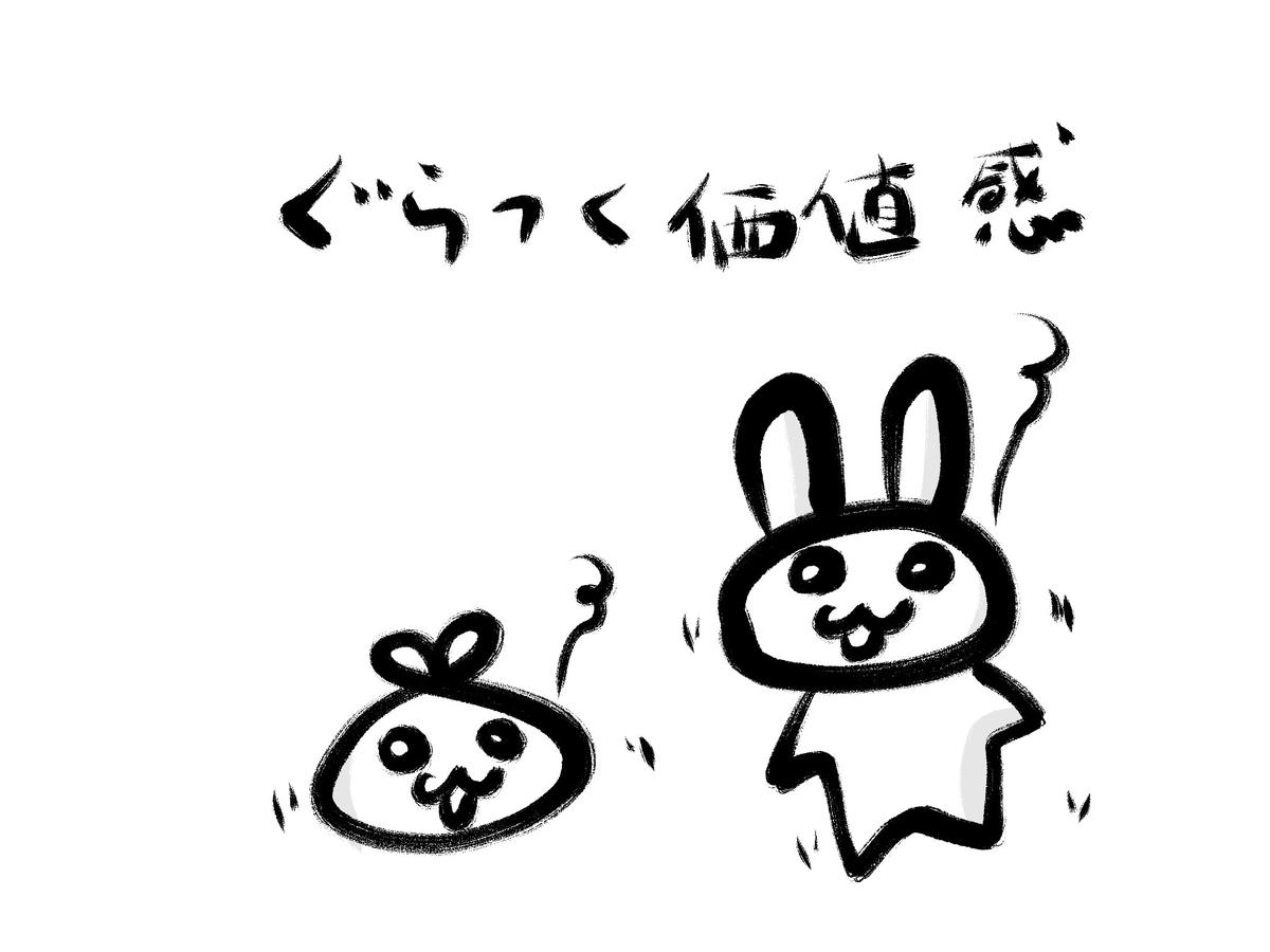 f:id:make_usagi:20200425224124j:plain