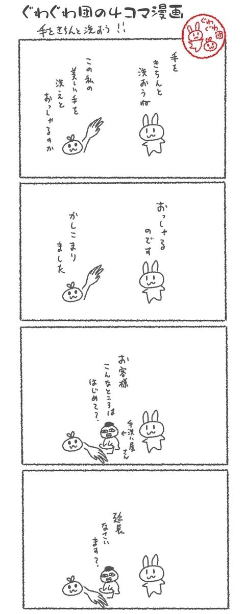 f:id:make_usagi:20200428202953j:plain