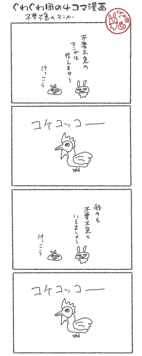 f:id:make_usagi:20200428203343j:plain