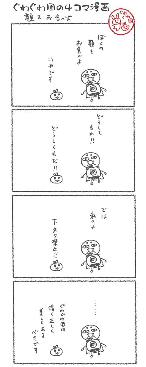 f:id:make_usagi:20200428203433j:plain